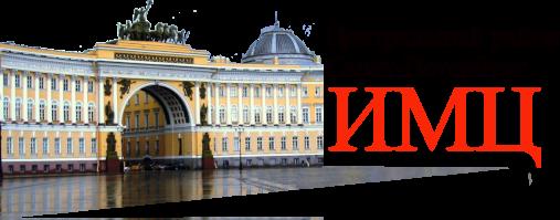 ГБУ ИМЦ Центрального района СПб